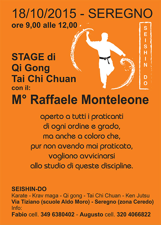 stage_seishindo